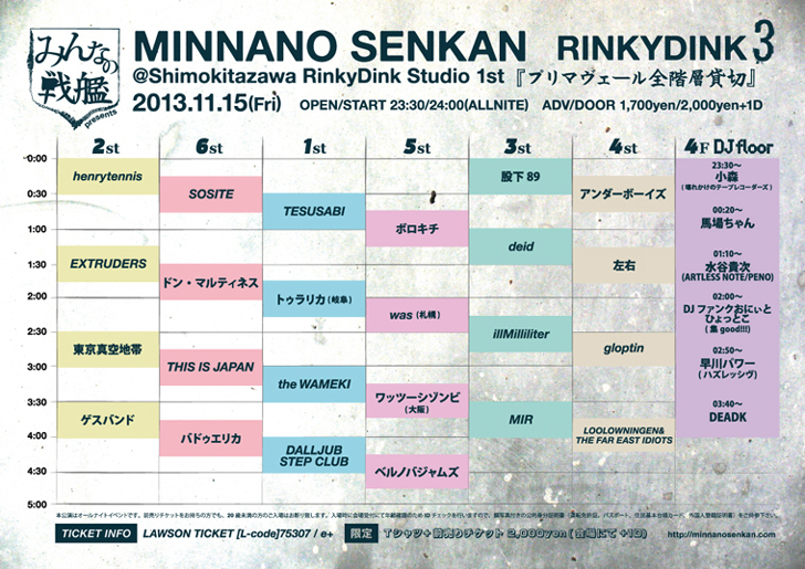 rinky3flyer NEW minnanosenkan